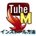 『TubeMate』 ダウンロード&インストール方法
