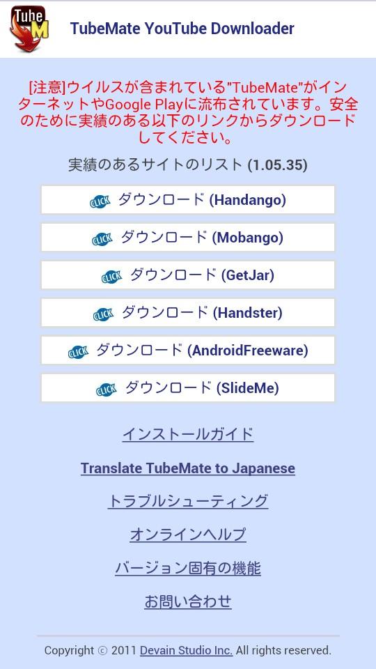 TubeMate ダウンロード&インストール方法1