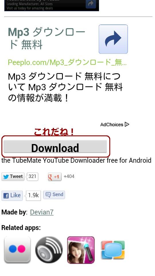 TubeMate ダウンロード&インストール方法
