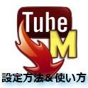 『TubeMate』 設定方法&使い方
