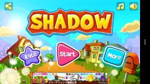 Shadow タイトル