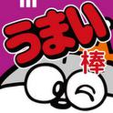 『うまい棒をつくろう!』 一本10円のあの駄菓子を種から育てるゲーム!