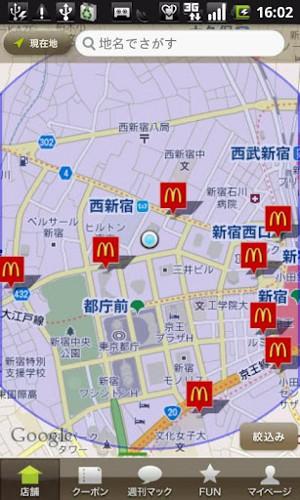 マクドナルド公式アプリ マップ画面