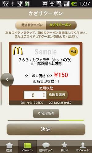 マクドナルド公式アプリ クーポン画面