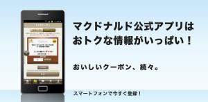 マクドナルド公式アプリ ヘッダー