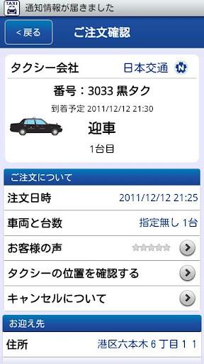 全国タクシー配車 予約完了
