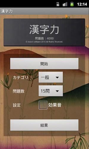 漢字力 プレイ画面1