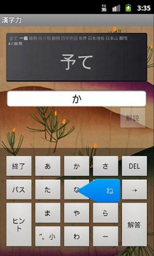 漢字力 プレイ画面2