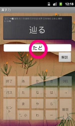 漢字力 プレイ画面3