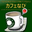 『カフェなび』 出先でほっと一息つきたい時に重宝するカフェ探索アプリ