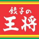 『餃子の王将』 餃子NO1チェーンの公式アプリ