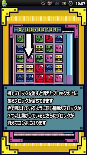 超快感連鎖ゲー!BOX COMBO プレイ説明