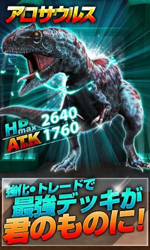 恐竜ドミニオン メディア3