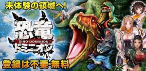 恐竜ドミニオン ヘッダー