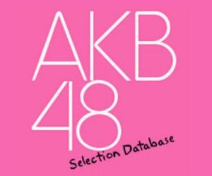 AKB48 選抜データベース ヘッダー
