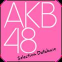 『AKB48 選抜データベース』 AKB系のグループ情報を網羅したファン垂涎のアプリ!