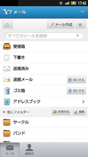 Yahoo!メール メディア1