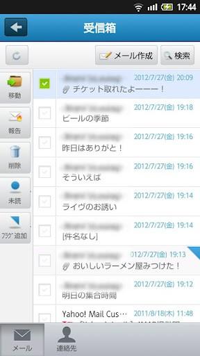 Yahoo!メール メディア2