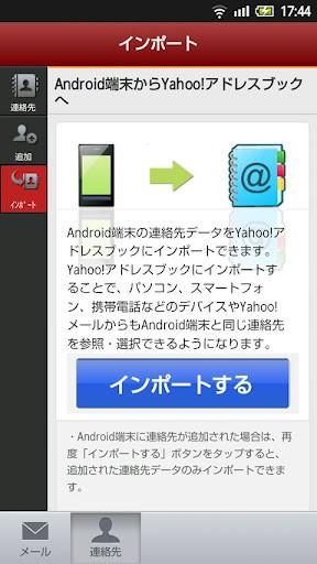 Yahoo!メール メディア3