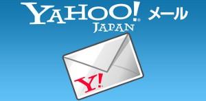 Yahoo!メール ヘッダー