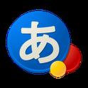 『Google 日本語入力』 時事系や流行・英語変換に強いキーボード!