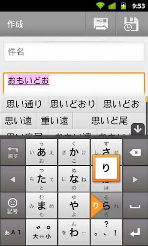Google 日本語入力 メディア1