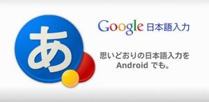 Google 日本語入力 ヘッダー
