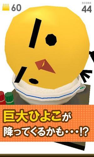 ぴよ盛り メディア3
