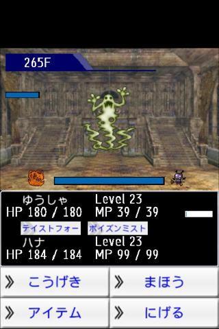 ちょこっとRPG3「賢者の宮殿」 プレイ画面