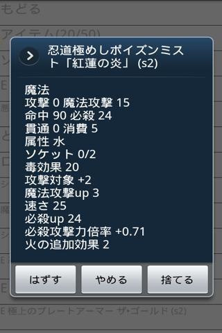ちょこっとRPG3「賢者の宮殿」 ステータス画面