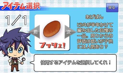 新!あげぱん探偵VOL1 プレイ画面3