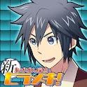 『新!あげぱん探偵ヒラメキVOL1』 コミカルストーリーで楽しむ謎解きSLG