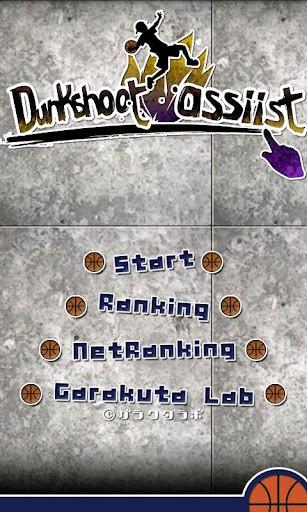 ダンクシュートアシスト プレイ画面1