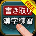 『書き取り漢字練習 FREE』 感じの形はぼんやり覚えているけれど…なかなか書けない漢字ゲーム
