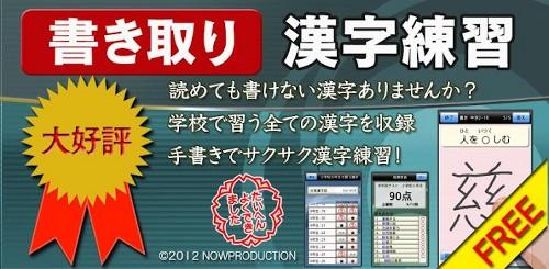 書き取り漢字練習 FREE ヘッダー