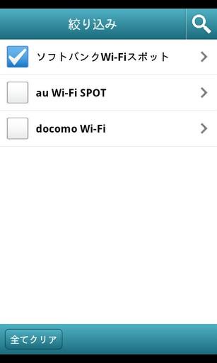Wi-Fiチェッカー プレイ画面
