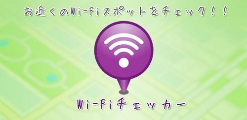 Wi-Fiチェッカー ヘッダー画像