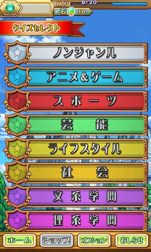 クイズマジックアカデミーSP プレイ画面1