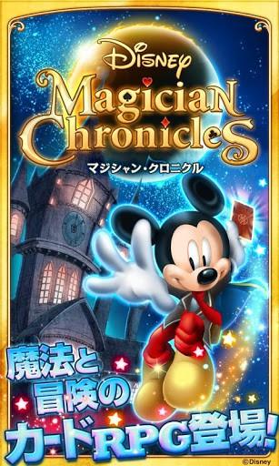 ディズニー マジシャン・クロニクル メディア1